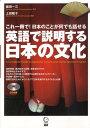 英語で説明する日本の文化 [ 植田一三 ]