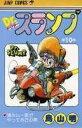 Dr.スランプ(10) (ジャンプコミックス) [ 鳥山明 ]
