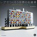 レゴでつくろう世界の名建築 [ トム・アルフィン ]