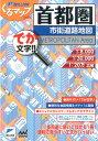 首都圏市街道路地図3版 でか文字!! (MILLIONくるマップmini)