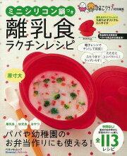 【バーゲン本】離乳食ラクチンレシピ ミニシリコン鍋つき