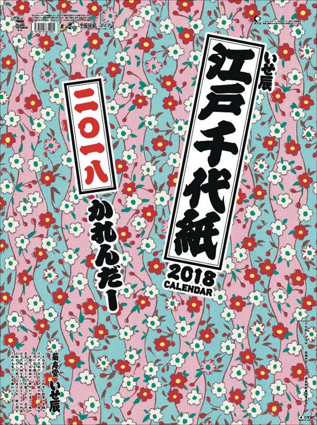 【壁掛】江戸千代紙(いせ辰)(2018カレンダー)