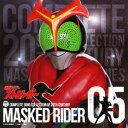 COMPLETE SONG COLLECTION OF 20TH CENTURY MASKED RIDER SERIES 05 仮面ライダーストロンガー [ (キッズ) ]