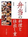 弁当の料理と仕出し重縮刷版 新しい日本料理 [ 志の島忠 ]...