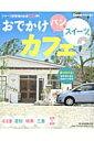 おでかけカフェ(2) (流行発信MOOK)