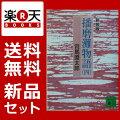 播磨灘物語 1-4巻セット