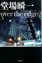 over the edge (ハヤカワ文庫) [ 堂場瞬一 ]