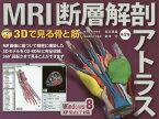 MRI断層解剖アトラス第2版 3Dで見る骨と筋 (3D Anatomy Project) [ 坂井建雄 ]