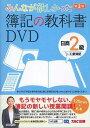 DVD>みんなが欲しかった簿記の教科書DVD日商2級工業簿記第3版 [ TAC出版 ]