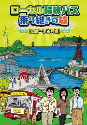 ローカル路線バス乗り継ぎの旅 函館〜宗谷岬編 DVD [ <strong>太川陽介</strong> ]