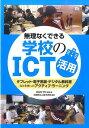 無理なくできる学校のICT活用 タブレット・電子黒板・デジタル教科書などを使ったア [ 長谷川元洋