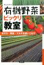 有機野菜ビックリ教室 米ヌカ・育苗・マルチを使いこなす [ 東山広幸 ]