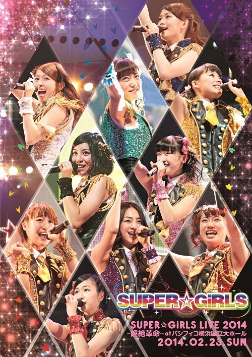 SUPER☆GiRLS LIVE 2014 〜...の紹介画像1