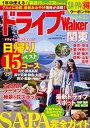 ドライブWalker関東 ウォーカームック (ウォーカームッ...