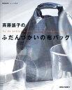 斉藤謠子のふだんづかいの布バッグ NHK出版あしたの生活 [ 斉藤謡子 ]