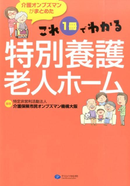 これ1冊でわかる特別養護老人ホーム 介護オンブズマンがまとめた [ 介護保険市民オンブズマン機構大阪 ]