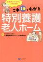 これ1冊でわかる特別養護老人ホーム [ 介護保険市民オンブズマン機構大阪 ]