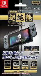 超絶艶 プレミアムフィルムfor ニンテンドー Switch