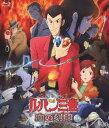 ルパン三世 血の刻印〜永遠のmermaid〜【Blu-ray】 栗田貫一