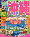 沖縄('18) (まっぷるマガジン)