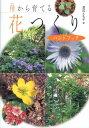 種(タネ)から育てる 花つくりハンドブック [ 渡辺とも子 ]