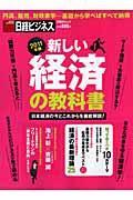 新しい経済の教科書 2011年版