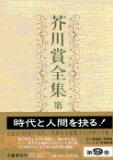 芥川賞全集(第9巻)