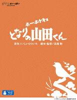 ホーホケキョ となりの山田くん【Blu-ray】