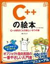C++の絵本 第2版 C++が好きになる新しい9つの扉 [ 株式会社アンク ]