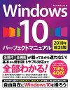 Windows 10パーフェクトマニュアル2018年改訂版 [ タトラエディット ]