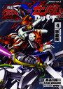 機動戦士クロスボーン・ガンダム DUST (4) 特装版 (...