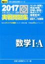 大学入試センター試験実戦問題集数学1・A(2017) [ 全国入試模試センター ]
