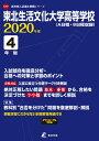 東北生活文化大学高等学校(2020年度) A日程・B日程収録 (高校別入試過去問題シリーズ)