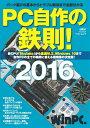 PC自作の鉄則!2016 [ 日経パソコン ]