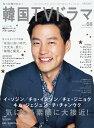 もっと知りたい!韓国TVドラマvol.68 イ・ソジン/チョ・インソン/パク・ユチョン/チェ・ジニョク (MOOK21)