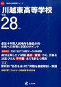 川越東高等学校(平成28年度) (高校別入試問題シリーズ)