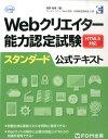 Webクリエイター能力認定試験HTML5対応スタンダード公式テキスト [ 狩野祐東 ]