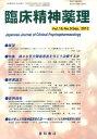 臨床精神薬理(16-9) 特集:様々な気分障害患者を今どう治療するか