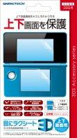 3DS用液晶保護シート 「目にラクシート3D」