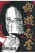 幽☆遊☆白書(7)