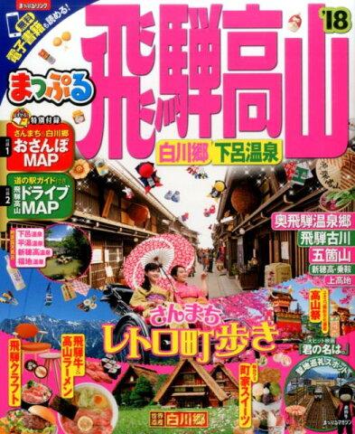 まっぷる 飛騨高山 白川郷・下呂温泉('18) (まっぷるマガジン)