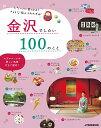 楽天楽天ブックス金沢でしたい100のこと したいこと、見つかる!ステキな旅のスタイルガイド (JTBのムック)