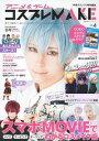 アニメ&ゲーム コスプレMAKE vol.4 [ 主婦の友インフォス ]