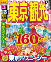 るるぶ東京観光('17)