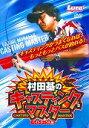 DVD>村田基のキャスティングマスター(ベイトタックル編) [ 村田基 ]