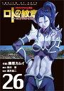 ロトの紋章〜紋章を継ぐ者達へ〜(26) [ 藤原カムイ ]