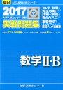 大学入試センター試験実戦問題集数学2・B(2017) [ 全国入試模試センター ]