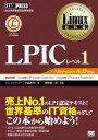 LPICレベル1 Linux技術者認定試験学習書 (Linux教科書) [ 中島能和 ]