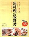 イチバン親切な魚料理の教科書 [ 川上文代 ]