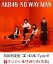 【楽天ブックス限定先着特典】NO WAY MAN (初回限定盤